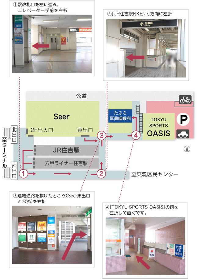 ■JR神戸線『住吉駅』・六甲ライナー線『住吉駅』下車、連絡通路案内