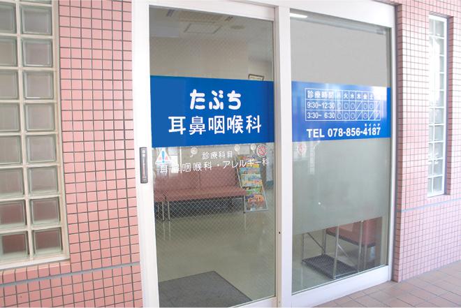 耳鼻咽喉科・アレルギー科 たぶち耳鼻咽喉科 医院外観
