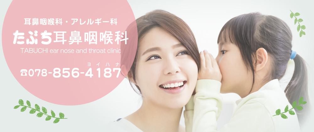 東灘区 JR住吉駅すぐ たぶち耳鼻咽喉科(TABUCHI ear nose throat clinic) TEL.078-856-4187(ヨイハナ)