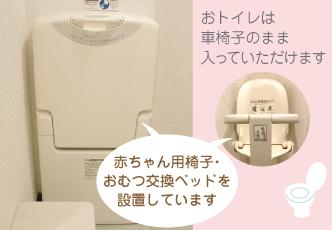 おトイレは車椅子のまま入っていただけます 赤ちゃん用おむつ交換ベッドを設置しています